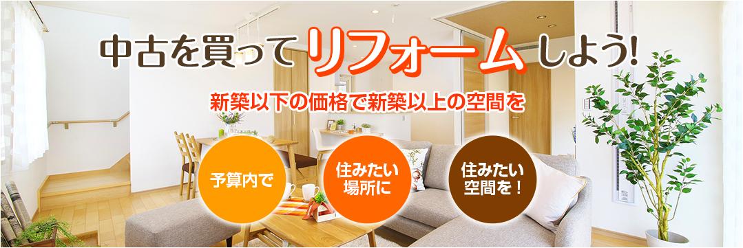 中古を買ってリフォームしよう!新築以下の価格で新築以上の空間を「予算内で・住みたい場所に・住みたい空間を!