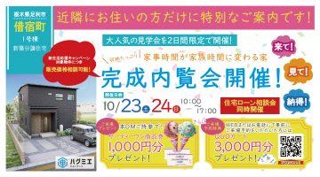 【借宿町:完成見学会開催!】10月23日、24日